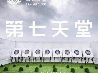 第七天堂·射箭(优托邦长兴店)