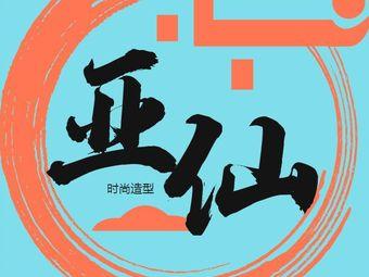 亚仙造型(中原万达金街店)