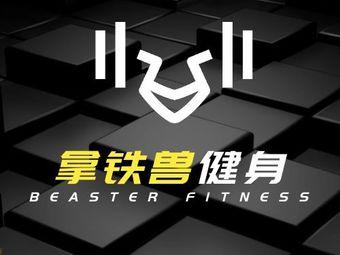 拿铁兽健身工作室(新区店)