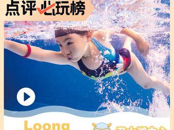 龙格亲子游泳俱乐部(尹山湖中心)