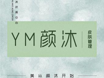 颜沐·皮肤管理中心(万象汇店)