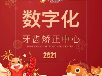 禾禾齿科牙齿矫正中心(双井门诊)