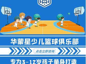 华蒙星少儿篮球俱乐部(帝湖馆)