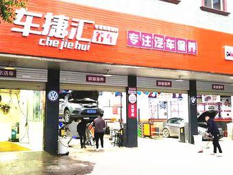 车捷汇养车(柳州河东店)
