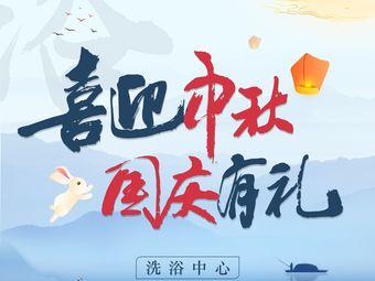 清泉海休闲水会