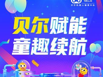 贝尔机器人编程中心(晶鑫商业广场店)