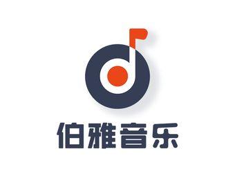 伯雅音乐·乐器培训录音棚设备租赁排练室