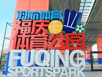 羽航体育·福庆体育公园(鄞州店)