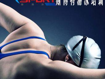 斯博特游泳俱乐部(汉江路店)