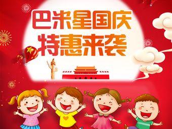 巴米星早教(北京华联店)