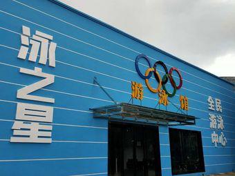 泳之星全民游泳中心(私营工业园店)