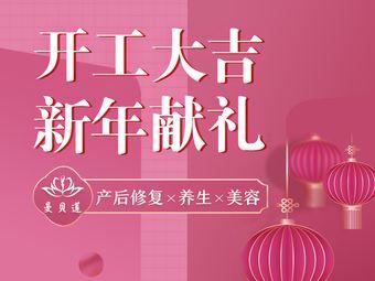 曼贝莲美容中心(吾悦广场店)
