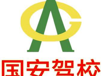 沈阳国安驾校(铁西万达分校)