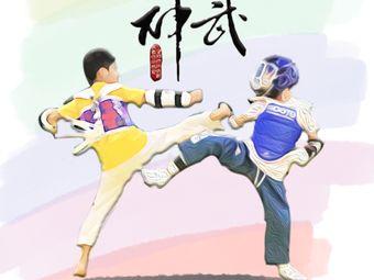 神武跆拳道(厦大店)