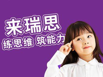瑞思少儿中心(渝北爱琴海校区)