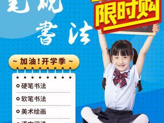 笔砚书法•美术•语文(北京西路新晟校区)