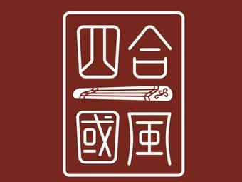 四合国风学堂