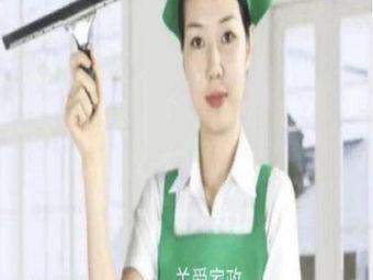 关爱家政(二桥头长虹路店)