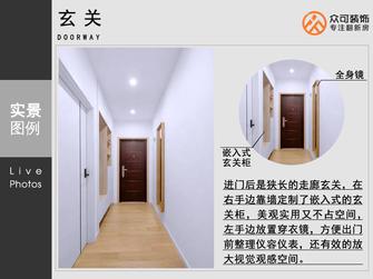 经济型50平米一室两厅日式风格玄关装修效果图