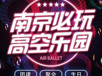 空中芭蕾•超级运动中心•蹦床团建派对(龙湖南京江北天街店)