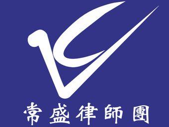 广东常盛法务有限公司