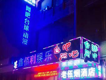 鑫佰利台球网吧动漫