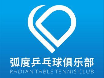 弧度乒乓球俱乐部