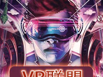 VR联盟·头号玩家VR体验馆