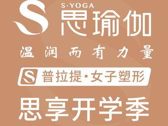 S·YOGA 思瑜伽·普拉提·女子塑形(西湖公园馆)