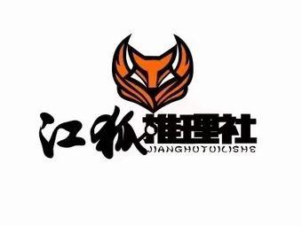 江狐推理社(盘古店)