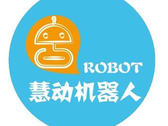 慧动机器人(玫瑰园店)