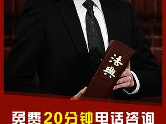 宇鈞律師事務所·法律咨詢(徐匯店)