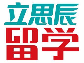 立思辰留学(南京旗舰店)