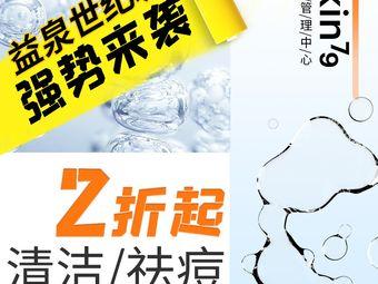 SKIN79皮肤管理中心(益泉世纪城店)