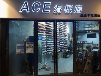 ACE滑板店·滑板培训(义乌吾悦店)