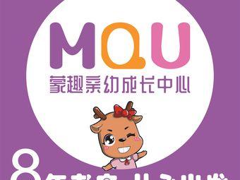 MQU蒙趣亲幼成长中心(城西店)