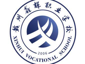 赣州鑫辉职业培训学校(华润大厦B座校区)