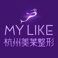 MYLIKE杭州美莱医疗美容医院