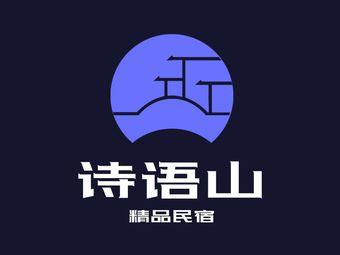 诗语山精品民宿(蓟州郭家沟店)