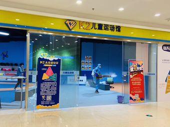 K2儿童运动馆(港汇中心店)