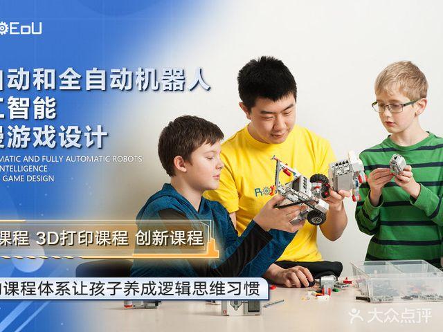 RoboEDU机器人编程中心(RoboEDU蓝色钱江店)