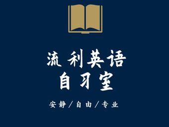 流利英语自习室(王府至尊店)