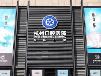 杭州口腔医院(柯桥分院)