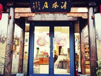 清风茶学堂中国古典花道