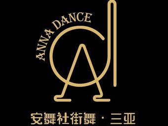 三亚安舞社街舞工作室AD Dance