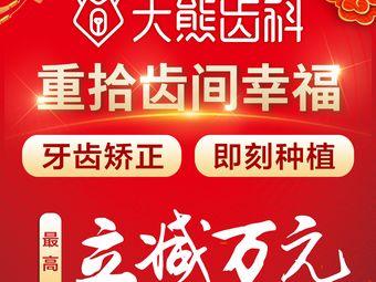 大熊齿科品牌连锁(人民东路店)