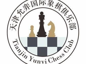 允弈国际象棋俱乐部