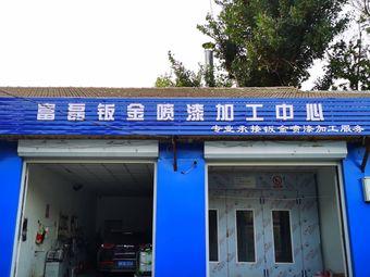 富磊钣金喷漆加工中心