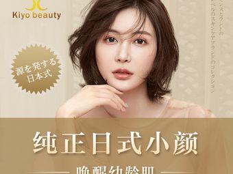 Kiyo beauty日式美容沙龙