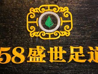 58盛世足道(金滩店)